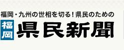[ 福岡県民新聞社 ] 福岡県の政治・経済のニュースをどこよりも早く、ズバッとぶった切る!~福岡県民新聞社