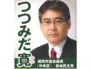 福岡市議会選挙